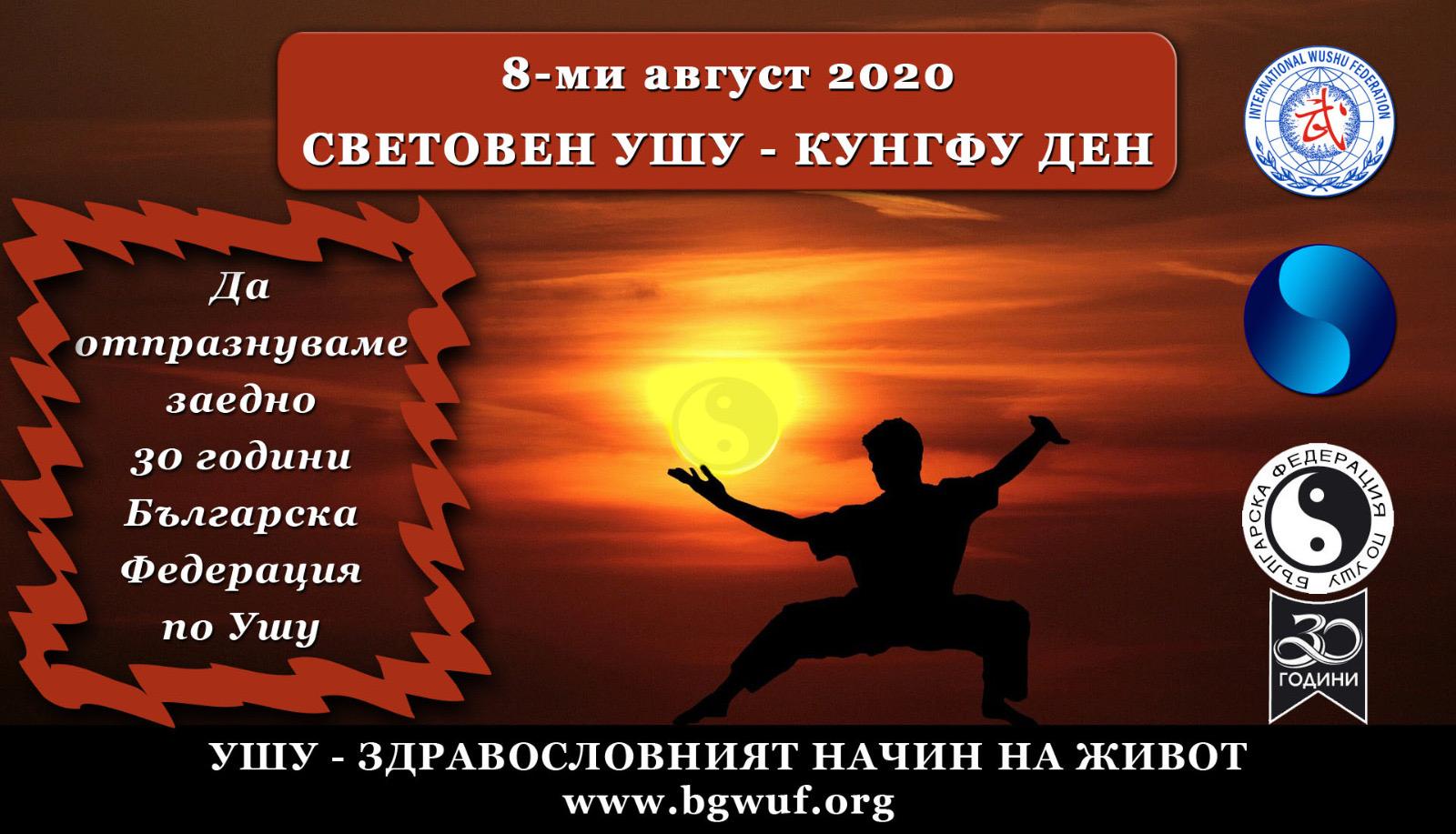 Световен ден на УШУ 2020